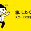 スクート「旅、したくなった?」セール バンコクまで片道税込12,800円から! / 2018年9月26日~9月30日