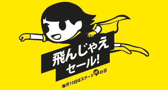 スクートの2018年10月「飛んじゃえセール!」