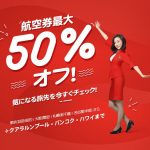 エアアジアの「全便最大50% OFF!」セール バンコクまで片道約1万3000円から!