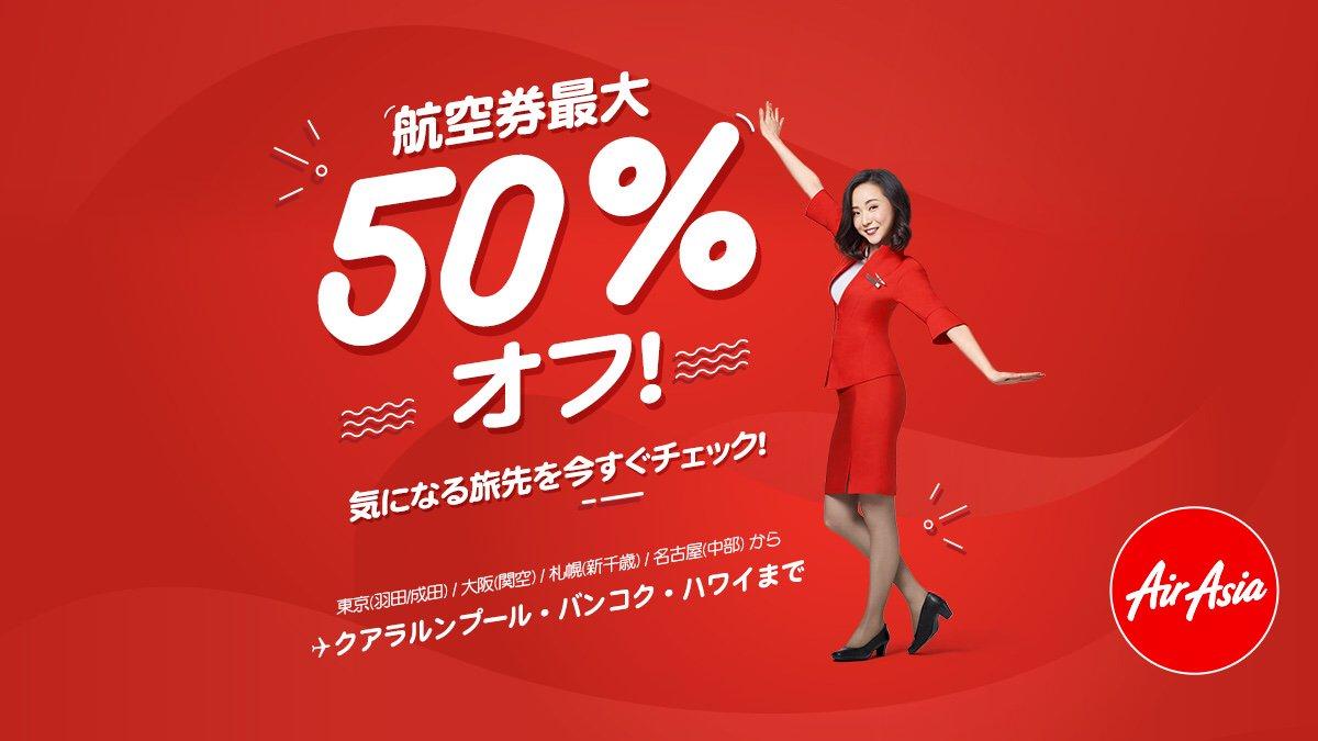 エアアジア「全便最大50% OFF!」セール