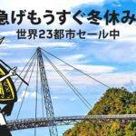 スクートの「急げもうすぐ冬休み!」セールで大阪からバンコクまで片道11,800円から、他