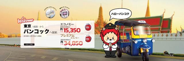 タイ・ライオンエアは東京(成田)線片道15,350円からのプロモーションを実施