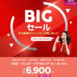 エアアジア、今年最後の「BIGセール」 四半期に一度のビッグチャンス! / 2018年11月12日(月)~18日(日)