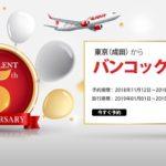 12月7日に就航する格安航空会社のタイ・ライオンエアが成田⇔バンコク線のセールを実施!