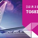 タイ国際航空「TG681便就航記念運賃」でバンコク往復が2万2000円から!