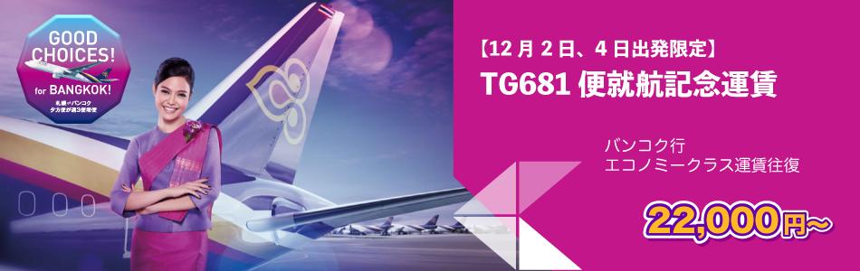 タイ国際航空「TG681便就航記念運賃」