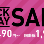 ピーチ航空の「ブラックフライデー・セール / BLACK FRIDAY SALE」で沖縄(那覇)⇔バンコク線が片道片道5,290円!