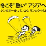 """スクートの「冬こそ""""熱い""""アジアへ」セール バンコクまで片道10,500円から!"""