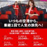 エアアジア(AirAsia)乗継便セールでプーケットまで税込片道20,171円から!