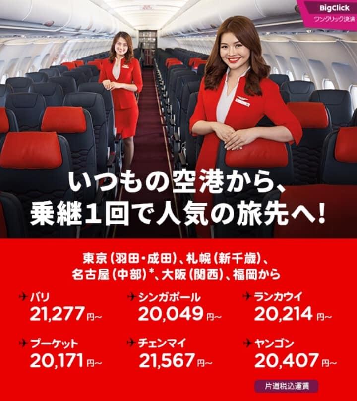 エアアジア(AirAsia)乗継便セール