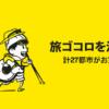スクート「スグ旅セール 旅ゴコロを満たそう」 東京/大阪からバンコクまで税込片道9,000円から!