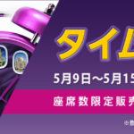 タイ国際航空の成田/福岡発着便を対象としたタイムセールでバンコク往復3万円から!