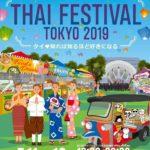 第20回タイフェスティバル2019 / 東京・代々木公園イベント広場&ケヤキ並木