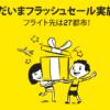 スクート「フラッシュセール」 東京/大阪からバンコクまで税込片道9,000円から!