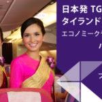 タイ国際航空の「TGスーパーディール タイランド 4名様以上運賃」セールでタイ往復が3万円から!