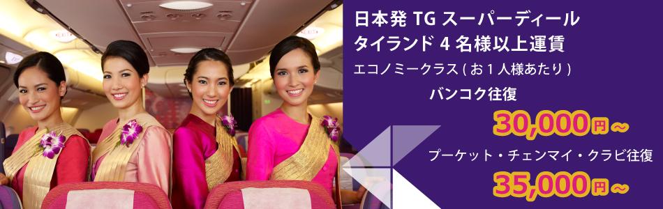 タイ国際航空は2019年7月9日(火)~8月31日(土)の期間、「TGスーパーディール タイランド 4名様以上運賃」セール