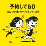 スクート「予約してGO」セール 大阪からバンコクまで税込片道7,000円から、他
