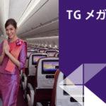 タイ国際航空「TG メガディール サマー運賃」セール / バンコク往復27,000円から、タイ各地往復32,000円から!
