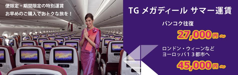 TG メガディール サマー運賃 - バンコク往復27,000円から、タイ各地往復32,000円から、他