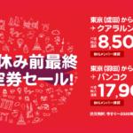エアアジアの「お盆休み前最終セール!!」 バンコク(ドンムアン)まで片道8,500円から、他