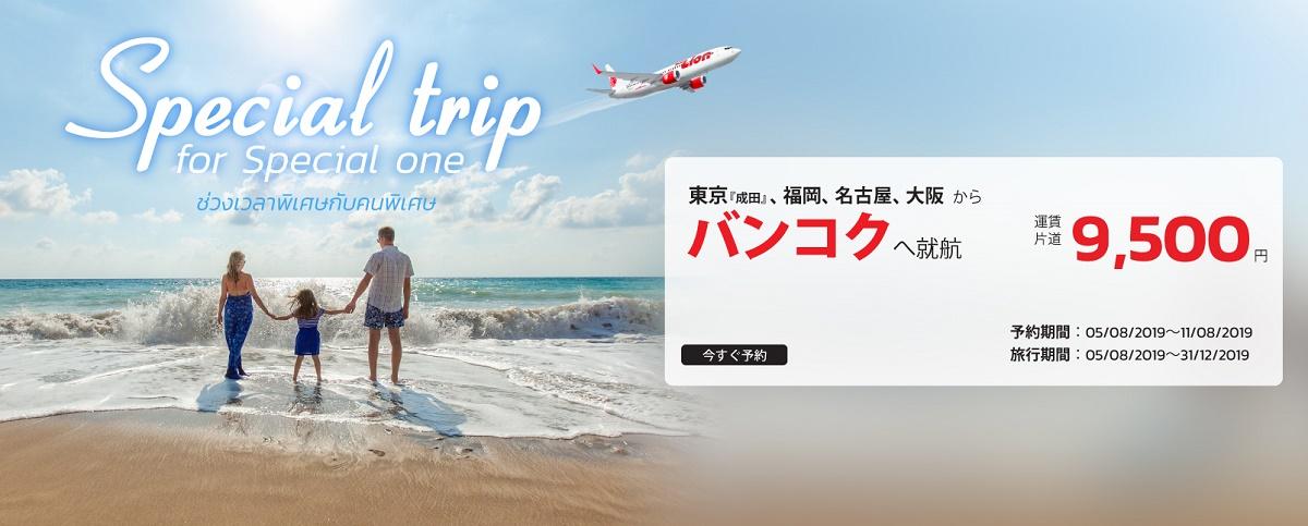 タイ・ライオン・エア「Special Trip for Special One」セール