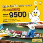 ノックスクート「Got-to-Goプロモーション!」セールでバンコクまで片道9,500円から! / 2019年8月6日(火)~8日(木)