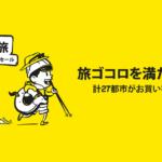 スクート「スグ旅セール」 バンコクまで税込片道9,000円から!