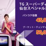 タイ国際航空「TGスーパーディール 仙台スペシャル運賃」でバンコク往復4,5000円から!