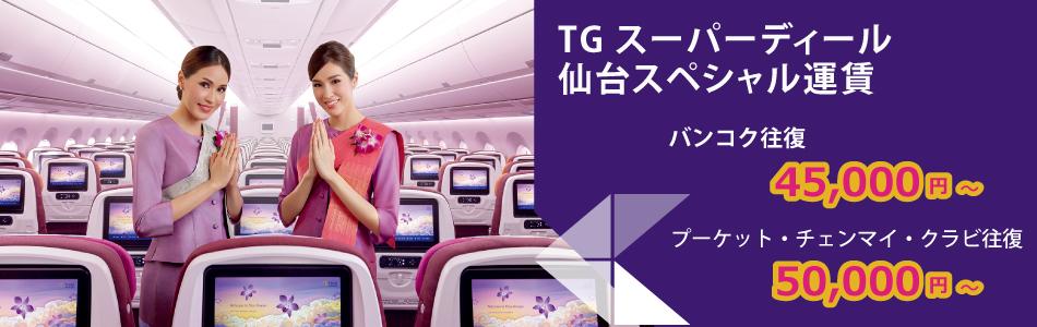 「TGスーパーディール 仙台スペシャル運賃」