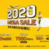 ノックスクート「2020 MEGA SALE」セールでバンコクまで片道7,000円から! / 2019年8月28日(水)~30日(金)