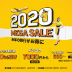 ノックスクート「2020 MEGA SALE」セールでバンコクまで片道7,00円から! / 2019年8月28日(水)~30日(金)