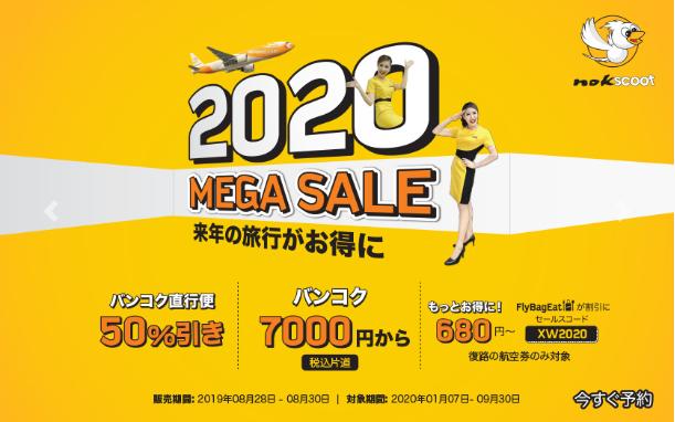 ノックスクート「2020 MEGA SALE」セール
