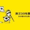 スクート2019年9月の「スグ旅セール」 バンコクまで税込片道8,500円から!
