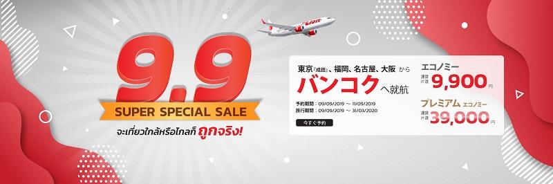 タイライオンエア「Super Special Sale」