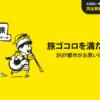 スクート2019年10月の「スグ旅セール」 バンコクまで税込片道12,000円から!