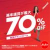 エアアジア「秋旅グランドセール」全便最大70%オフ! / 2019年10月7日(月)~10月13日(日)