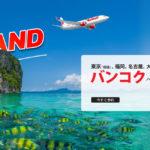 タイライオンエア2019年秋セール「Plan your trip for Autumn」バンコク線が格安!