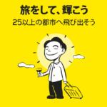 スクート2019年10月の「旅をして、輝こう」セール バンコクまで税込片道12,000円から!