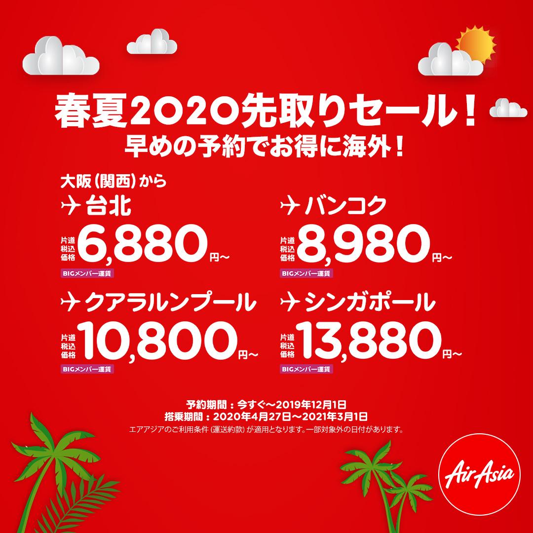 エアアジア「春夏2020先取りセール!」