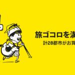 スクート2019年12月の「スグ旅セール」 バンコクまで税込片道12,000円から!