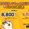 ノックスクート「来年飛んでもっとお得に!」セール、バンコクまで片道8,800円から!