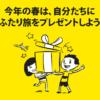 スクート2019年12月の「フラッシュセール」 バンコクまで税込片道10,500円から!