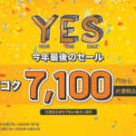 ノックスクート2019年最後のセール、バンコクまで片道7,100円から!