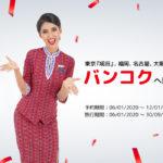 タイライオンエアの「Welcome 2020 新しい旅の始まり」セール、諸税込みでバンコクまで10,500円から!