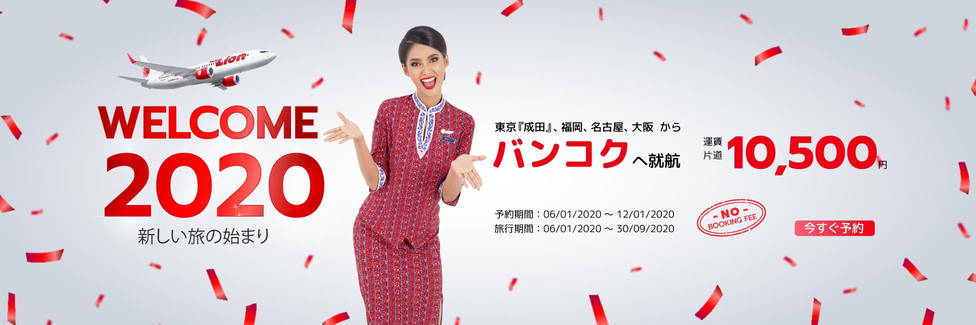 タイライオンエアの「Welcome 2020 新しい旅の始まり」セール
