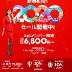 エアアジアのBIGメンバー限定「新春初売り2020セール」