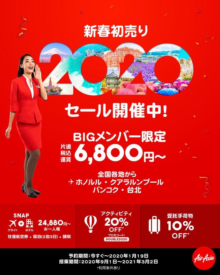エアアジア「新春初売り2020セール」