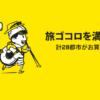 スクート2020年1月の「スグ旅セール」 バンコクまで税込片道12,000円から!