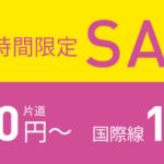 ピーチ航空「48時間限定セール」で沖縄(那覇)⇔バンコク線が片道4,390円から!