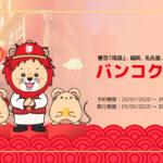 タイライオンエアの「Happy Chinese New Year」セール、諸税込みでバンコクまで10,800円から!